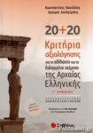 20+20 ΚΡΙΤΗΡΙΑ ΑΞΙΟΛΟΓΗΣΗΣ ΓΙΑ ΤΟ ΑΔΙΔΑΚΤΟ ΚΑΙ ΤΟ ΔΙΔΑΓΜΕΝΟ ΚΕΙΜΕΝΟ ΤΗΣ ΑΡΧΑΙΑΣ ΕΛΛΗΝΙΚΗΣ Γ΄ ΛΥΚΕΙΟΥ (+ΕΝΘΕΤΟ ΜΕ ΤΙΣ ΑΠΑΝΤΗΣΕΙΣ)