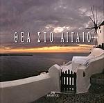 ΘΕΑ ΣΤΟ ΑΙΓΑΙΟ (ΔΙΓΛΩΣΣΗ ΕΚΔΟΣΗ, ΕΛΛΗΝΙΚΑ - ΑΓΓΛΙΚΑ)