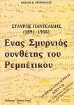 ΣΤΑΥΡΟΣ ΠΑΝΤΕΛΙΔΗΣ 1891-1956 (ΠΕΡΙΕΧΕΙ CD)