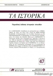 ΤΑ ΙΣΤΟΡΙΚΑ ΤΕΥΧΟΣ 47 - ΔΕΚΕΜΒΡΙΟΣ 2007