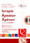 ΙΣΤΟΡΙΑ ΑΡΧΑΙΩΝ ΧΡΟΝΩΝ Α' ΓΥΜΝΑΣΙΟΥ (ΠΕΡΙΕΧΕΙ CD)