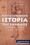 Η ΕΠΙΣΤΗΜΟΝΙΚΗ ΙΣΤΟΡΙΑ ΤΗΣ ΕΛΛΑΔΟΣ 776 π.Χ.- 323 μ.Χ. (ΔΕΥΤΕΡΟΣ ΤΟΜΟΣ)