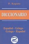 DICCIONARIO ESPANOL - GRIEGO, GRIEGO - ESPANOL
