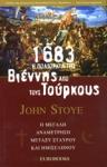 1683: Η ΠΟΛΙΟΡΚΙΑ ΤΗΣ ΒΙΕΝΝΗΣ ΑΠΟ ΤΟΥΣ ΤΟΥΡΚΟΥΣ
