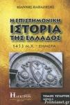Η ΕΠΙΣΤΗΜΟΝΙΚΗ ΙΣΤΟΡΙΑ ΤΗΣ ΕΛΛΑΔΟΣ, 1453 μ.Χ. - ΣΗΜΕΡΑ (ΤΕΤΑΡΤΟΣ ΤΟΜΟΣ - ΠΡΩΤΟ ΜΕΡΟΣ)