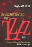 ΑΝΑΚΑΛΥΠΤΟΝΤΑΣ ΤΗΝ ΤΖΑΖ