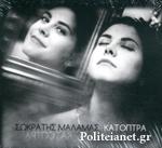 (CD) ΚΑΤΟΠΤΡΑ