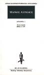 ΜΑΡΚΟΣ ΑΥΡΗΛΙΟΣ: ΑΠΑΝΤΑ (ΠΡΩΤΟΣ ΤΟΜΟΣ)