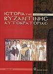 ΙΣΤΟΡΙΑ ΤΗΣ ΒΥΖΑΝΤΙΝΗΣ ΑΥΤΟΚΡΑΤΟΡΙΑΣ (ΠΕΝΤΑΤΟΜΟ)
