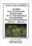 ΛΕΣΒΟΣ ΚΑΙ ΑΝΑΤΟΛΙΚΗ ΜΕΣΟΓΕΙΟΣ ΚΑΤΑ ΤΗ ΡΩΜΑΙΚΗ ΚΑΙ ΠΡΩΙΜΗ ΒΥΖΑΝΤΙΝΗ ΠΕΡΙΟΔΟ (100 Π.Χ. - 600 Μ. Χ.)