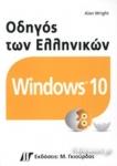 ΟΔΗΓΟΣ ΤΩΝ ΕΛΛΗΝΙΚΩΝ WINDOWS 10