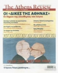 THE ATHENS REVIEW OF BOOKS, ΤΕΥΧΟΣ 87, ΣΕΠΤΕΜΒΡΙΟΣ 2017