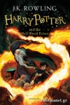 (H/B) HARRY POTTER AND THE HALF BLOOD PRINCE