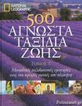 500 ΑΓΝΩΣΤΑ ΤΑΞΙΔΙΑ ΖΩΗΣ (ΠΡΩΤΟΣ ΤΟΜΟΣ, ΒΙΒΛΙΟΔΕΤΗΜΕΝΗ ΕΚΔΟΣΗ)
