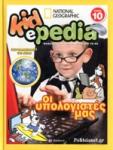 ΟΙ ΥΠΟΛΟΓΙΣΤΕΣ (+CD-ROM)