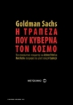 (DVD) GOLDMAN SACHS