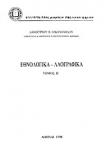 ΕΘΝΟΛΟΓΙΚΑ ΛΑΟΓΡΑΦΙΚΑ (ΔΕΥΤΕΡΟΣ ΤΟΜΟΣ)