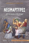 ΝΕΟΜΑΡΤΥΡΕΣ (+CD)