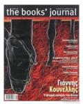 THE BOOKS' JOURNAL, ΤΕΥΧΟΣ 75, ΜΑΡΤΙΟΣ 2017