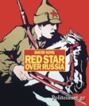 (H/B) RED STAR OVER RUSSIA