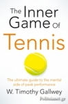 (P/B) THE INNER GAME OF TENNIS