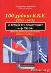 100 ΧΡΟΝΙΑ Κ.Κ.Ε. (1918-2018) Η ΙΣΤΟΡΙΑ ΤΟΥ ΚΟΜΜΟΥΝΙΣΜΟΥ ΣΤΗΝ ΕΛΛΑΔΑ