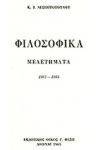 ΦΙΛΟΣΟΦΙΚΑ ΜΕΛΕΤΗΜΑΤΑ 1963-1965
