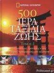 500 ΙΕΡΑ ΤΑΞΙΔΙΑ ΖΩΗΣ (ΔΕΥΤΕΡΟΣ ΤΟΜΟΣ, ΒΙΒΛΙΟΔΕΤΗΜΕΝΗ ΕΚΔΟΣΗ)