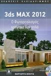 3DS MAX 2012
