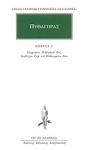 ΠΡΟΣΩΚΡΑΤΙΚΟΙ: ΑΠΑΝΤΑ (ΠΕΜΠΤΟΣ ΤΟΜΟΣ), ΠΥΘΑΓΟΡΑΣ 2
