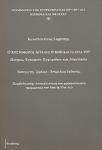 Ο ΧΡΙΣΤΟΦΟΡΟΣ ΑΓΓΕΛΟΣ (+ 1638) ΚΑΙ ΤΑ ΕΡΓΑ ΤΟΥ (ΔΕΥΤΕΡΟΣ ΤΟΜΟΣ)