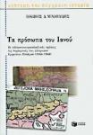 ΤΑ ΠΡΟΣΩΠΑ ΤΟΥ ΙΑΝΟΥ 1944-1946