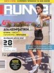 RUNNER, ΤΕΥΧΟΣ 107, ΑΥΓΟΥΣΤΟΣ-ΣΕΠΤΕΜΒΡΙΟΣ 2018