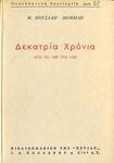 ΔΕΚΑΤΡΙΑ ΧΡΟΝΙΑ (ΑΠΟ ΤΟ 1909 ΣΤΟ 1922)