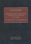 Ο ΜΗΤΡΟΠΟΛΙΤΗΣ ΤΡΑΠΕΖΟΥΝΤΟΣ ΧΡΥΣΑΝΘΟΣ ΦΙΛΙΠΠΙΔΗΣ (1913-1923)