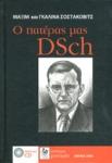 Ο ΠΑΤΕΡΑΣ ΜΑΣ DSch (ΠΕΡΙΕΧΕΙ CD)