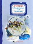 Η ΠΟΛΥΑΣΧΟΛΟΥΠΟΛΗ ΚΑΙ Η ΤΕΜΠΕΛΟΧΩΡΑ (+CD)