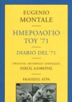 ΗΜΕΡΟΛΟΓΙΟ ΤΟΥ '71