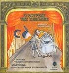 Ο ΚΟΥΡΕΑΣ ΤΗΣ ΣΕΒΙΛΛΗΣ (CD + ΒΙΒΛΙΟ)