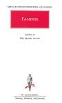 ΓΑΛΗΝΟΣ: ΑΠΑΝΤΑ (ΔΕΚΑΤΟΣ ΕΚΤΟΣ ΤΟΜΟΣ)