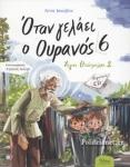 ΟΤΑΝ ΓΕΛΑΕΙ Ο ΟΥΡΑΝΟΣ 6 (+CD)