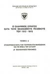 Ο ΕΛΛΗΝΙΚΟΣ ΣΤΡΑΤΟΣ ΚΑΤΑ ΤΟΥΣ ΒΑΛΚΑΝΙΚΟΥΣ ΠΟΛΕΜΟΥΣ ΤΟΥ 1912-1913 (ΠΡΩΤΟΣ ΤΟΜΟΣ)