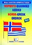 ΝΟΡΒΗΓΟ-ΕΛΛΗΝΙΚΟ ΛΕΞΙΚΟ