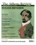THE ATHENS REVIEW OF BOOKS, ΤΕΥΧΟΣ 92, ΦΕΒΡΟΥΡΙΟΣ 2018