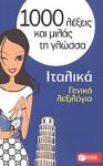 ΙΤΑΛΙΚΑ - ΓΕΝΙΚΟ ΛΕΞΙΛΟΓΙΟ