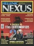 NEXUS, ΤΕΥΧΟΣ 170, ΣΕΠΤΕΜΒΡΙΟΣ 2021