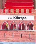 ΣΤΟ ΚΑΣΤΡΟ