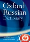 (H/B) OXFORD RUSSIAN DICTIONARY