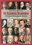 ΟΙ ΕΛΛΗΝΕΣ ΠΟΛΙΤΙΚΟΙ (ΠΡΩΤΟΣ ΤΟΜΟΣ) 1833-1926