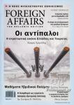FOREIGN AFFAIRS, ΤΕΥΧΟΣ 66, ΟΚΤΩΒΡΙΟΣ - ΝΟΕΜΒΡΙΟΣ 2020